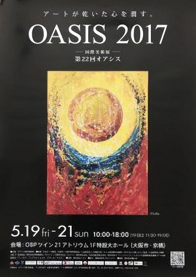 OASIS2017 ポスター